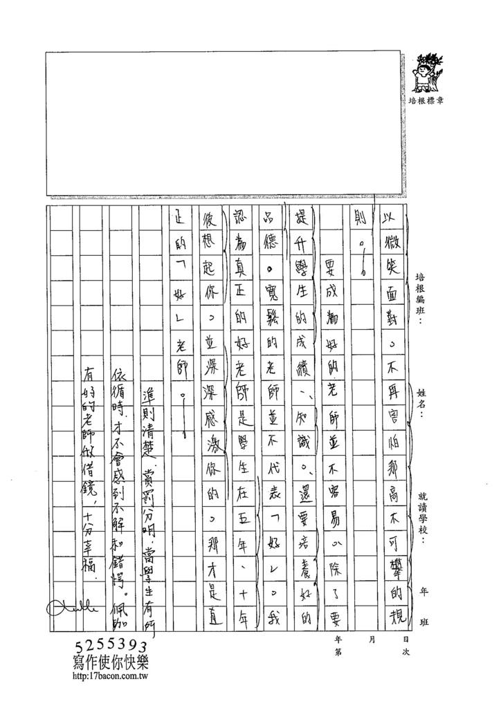 105WG401蔡佩珈 (4)