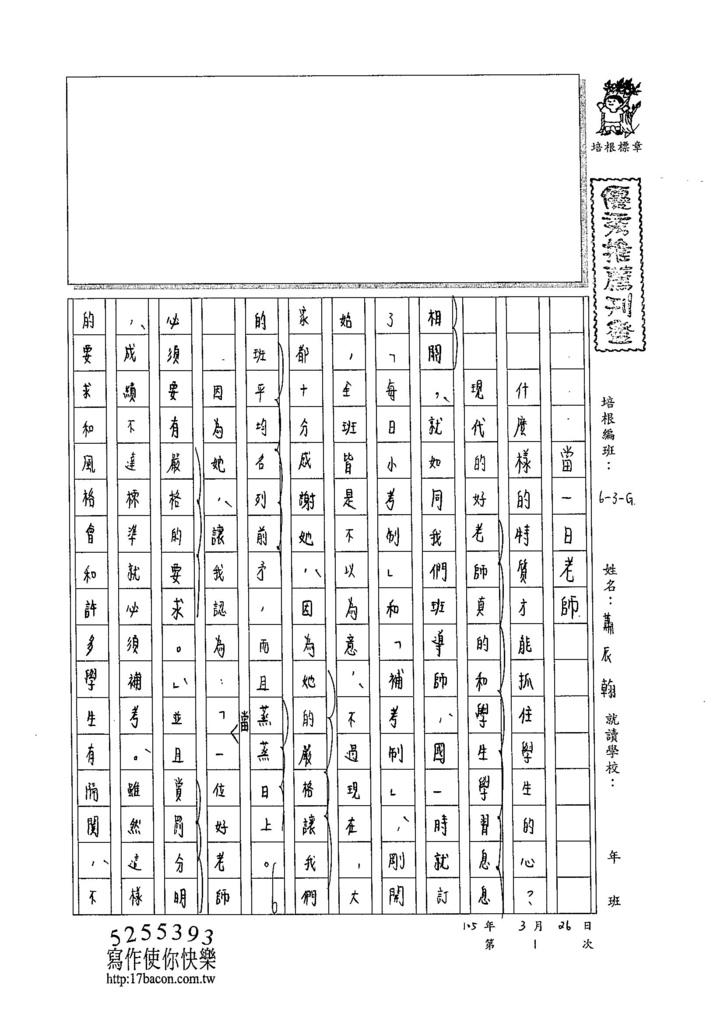 105WG401蕭辰翰 (1)