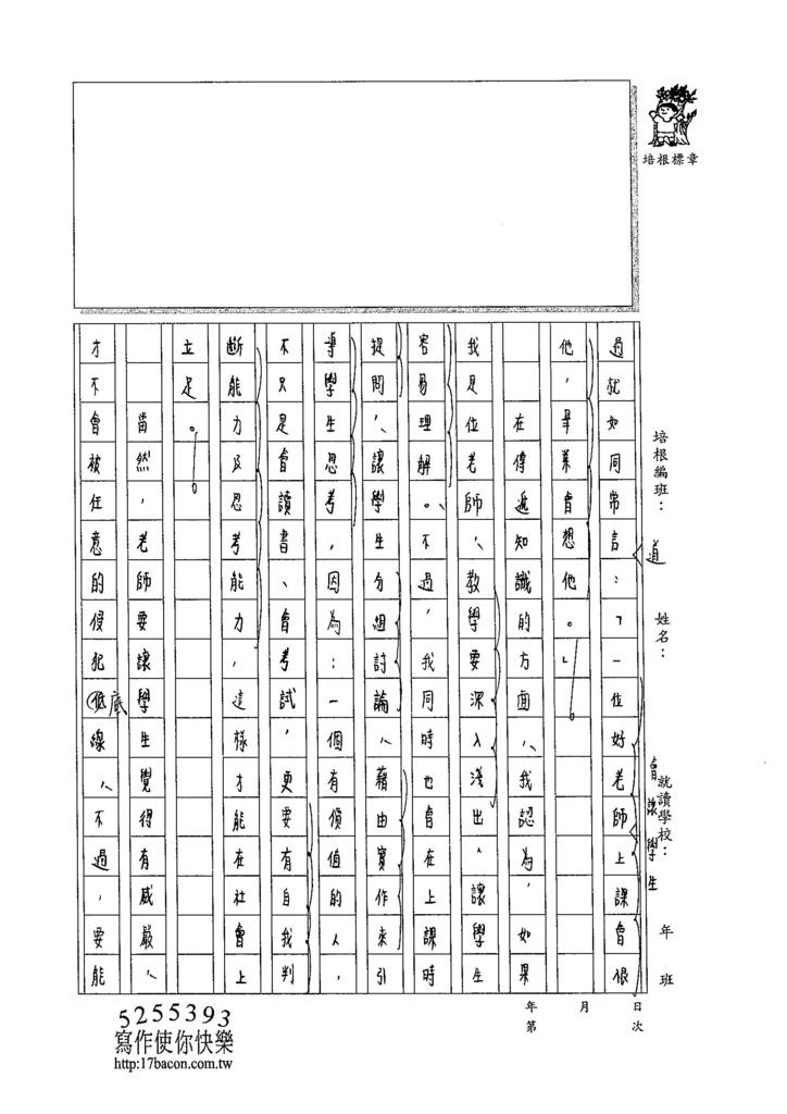 105WG401蕭辰翰 (2)