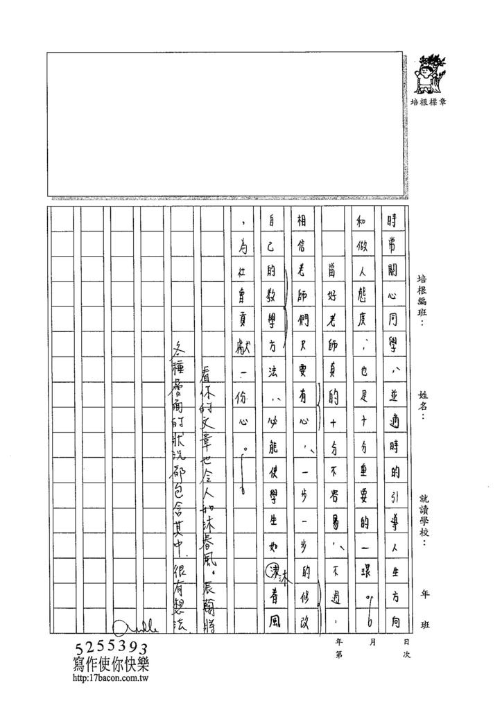 105WG401蕭辰翰 (3)
