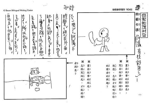 105W2402胡峻睿 (1)