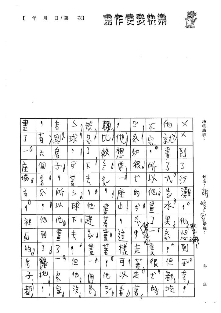 105W2402胡峻睿 (3)