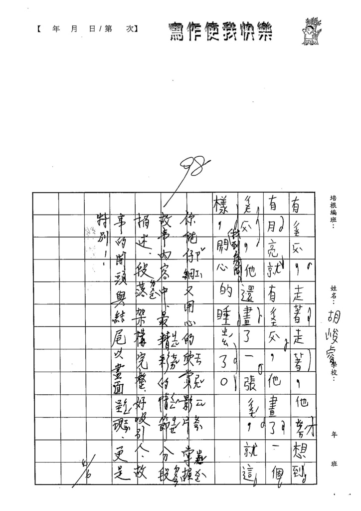 105W2402胡峻睿 (4)