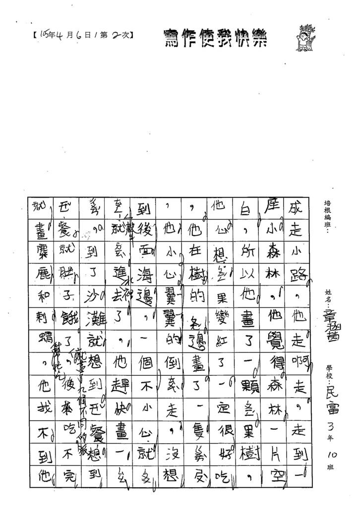 105W2402章涵茵 (2)