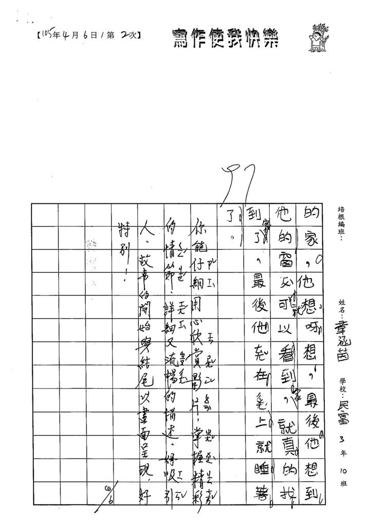 105W2402章涵茵 (3)