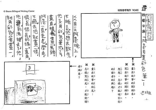 105W2402陳思璇(1)