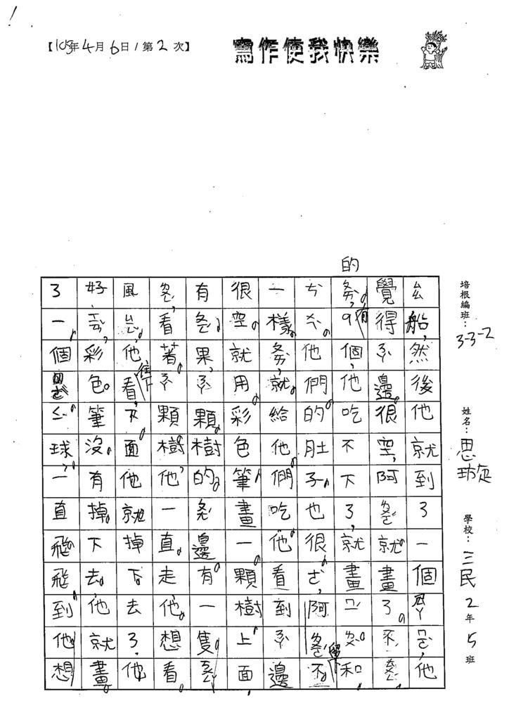 105W2402陳思璇(2)