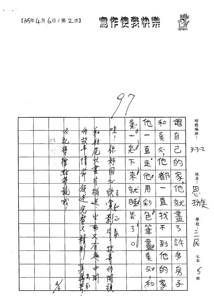 105W2402陳思璇(3)