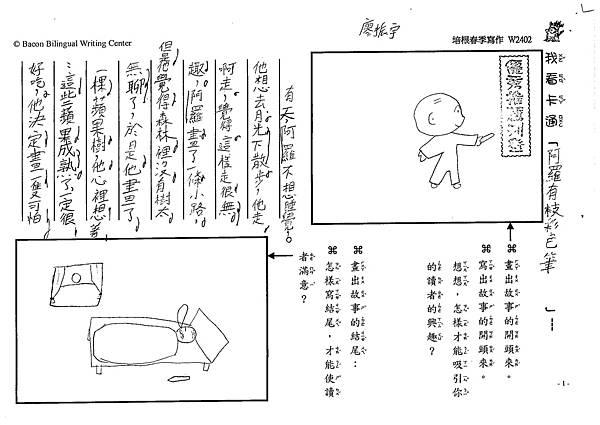 105W2402廖振宇 (1)