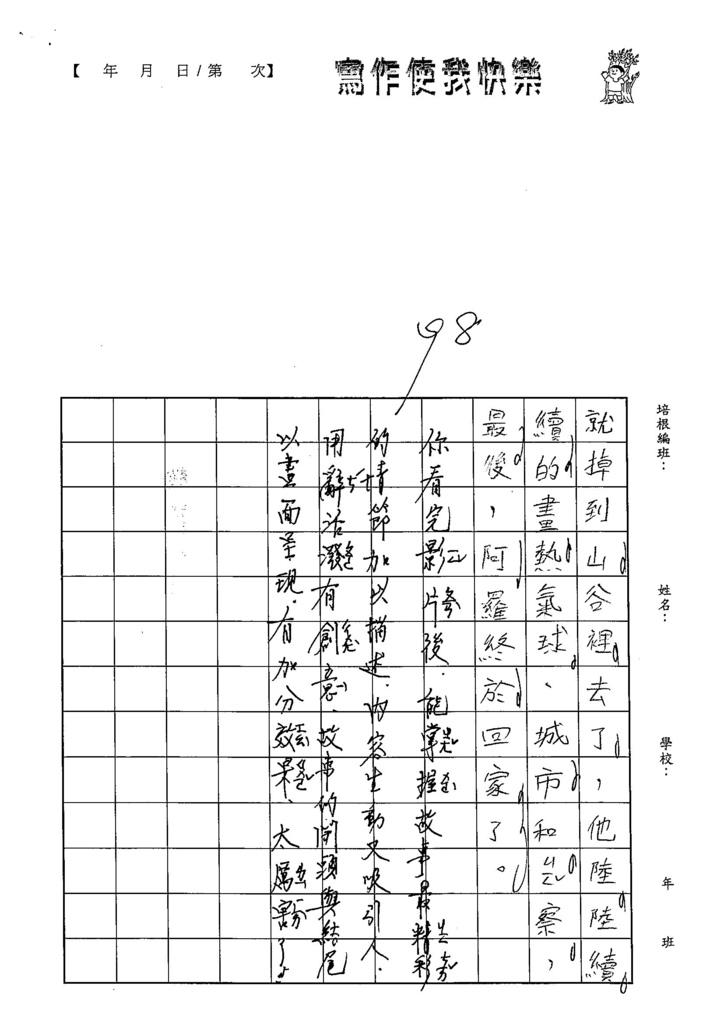 105W2402廖振宇 (3)