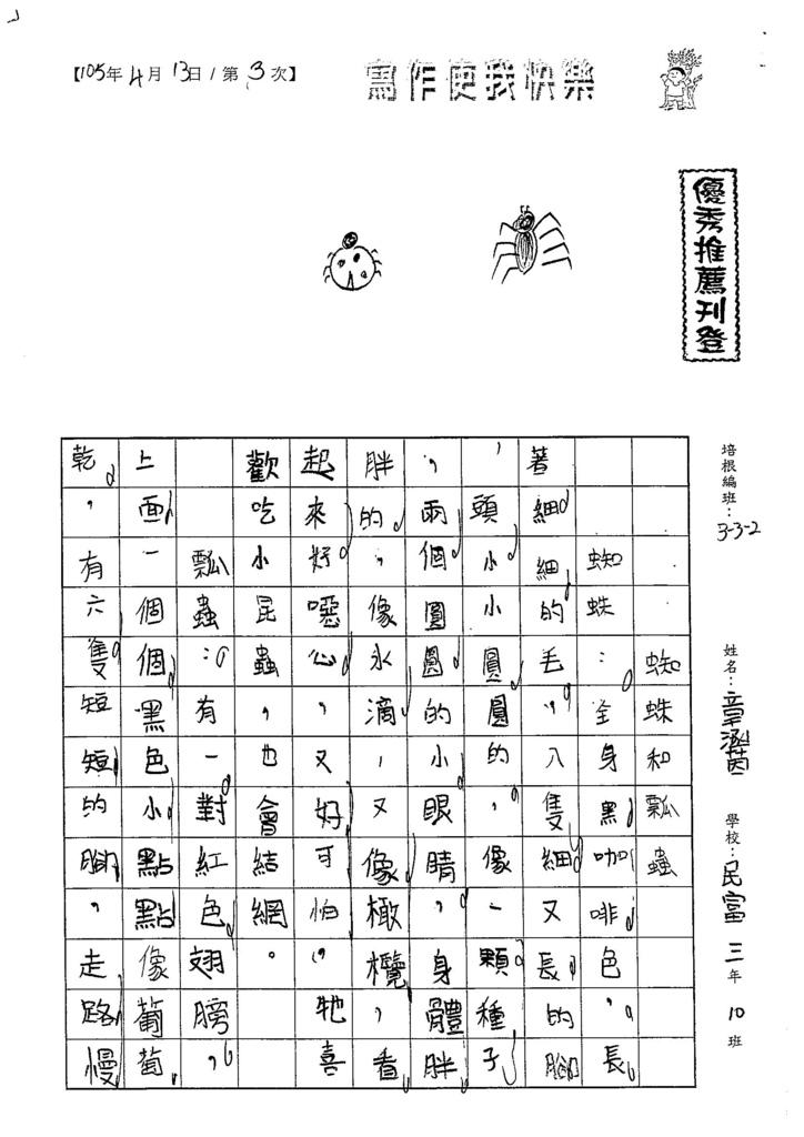 105W2403章涵茵 (1)
