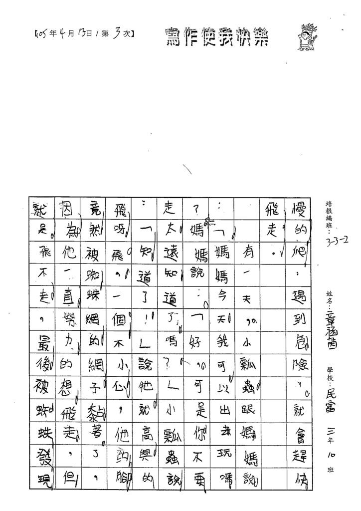 105W2403章涵茵 (2)