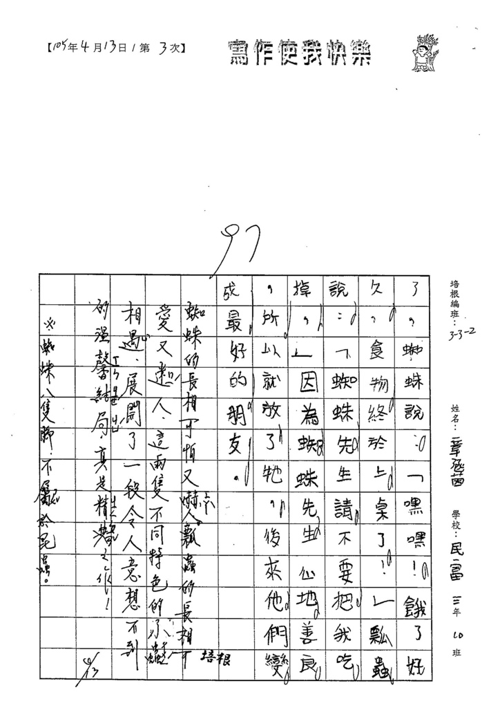 105W2403章涵茵 (3)