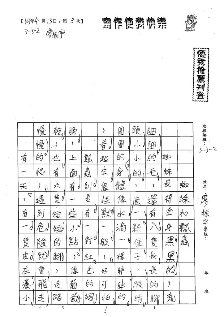 105W2403廖振宇 (1)