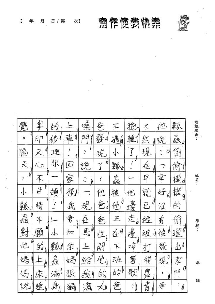 105W2403廖振宇 (2)