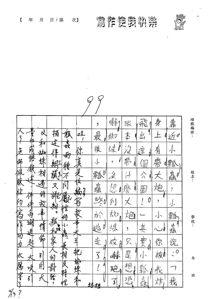 105W2403廖振宇 (4)