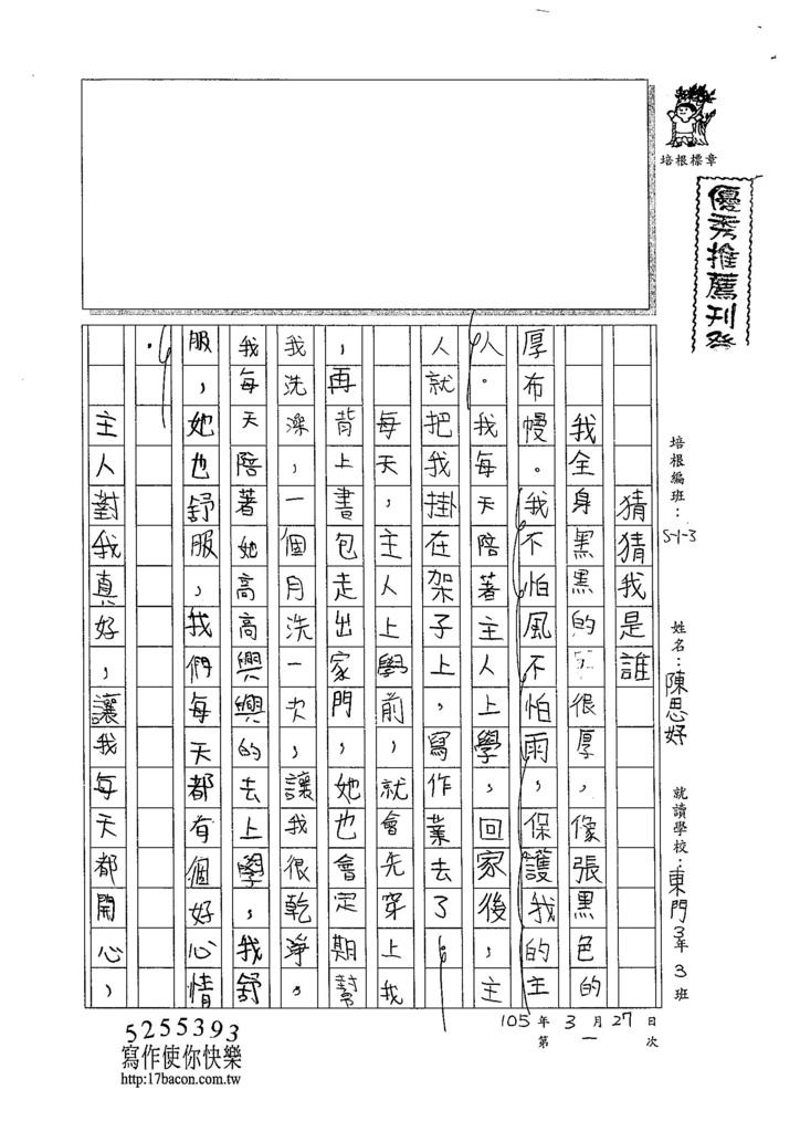 105W3401陳思妤 (1)