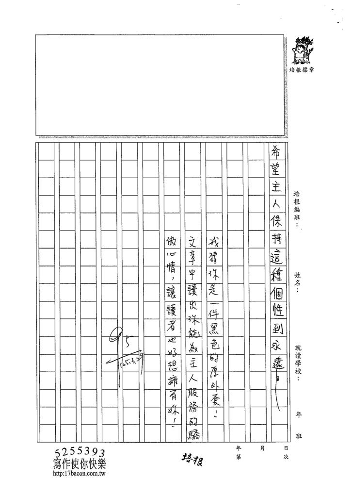 105W3401陳思妤 (2)