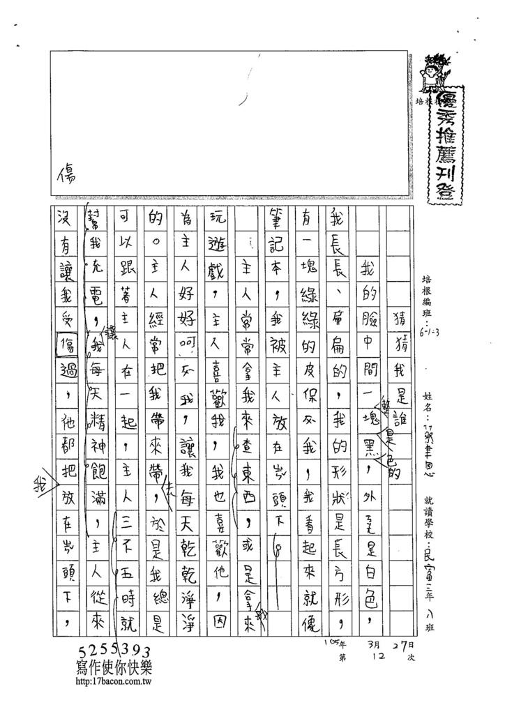 105W3401蔡聿恩 (1)