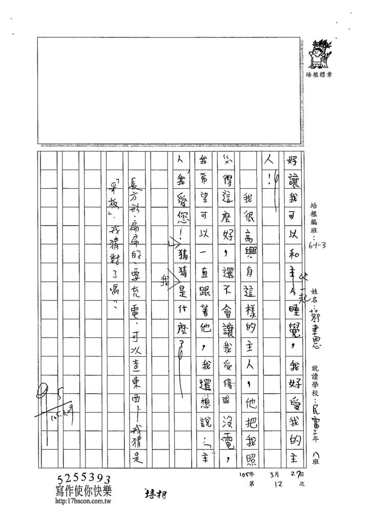 105W3401蔡聿恩 (2)