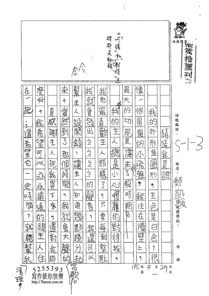 105W3401鄭凱駿 (1)
