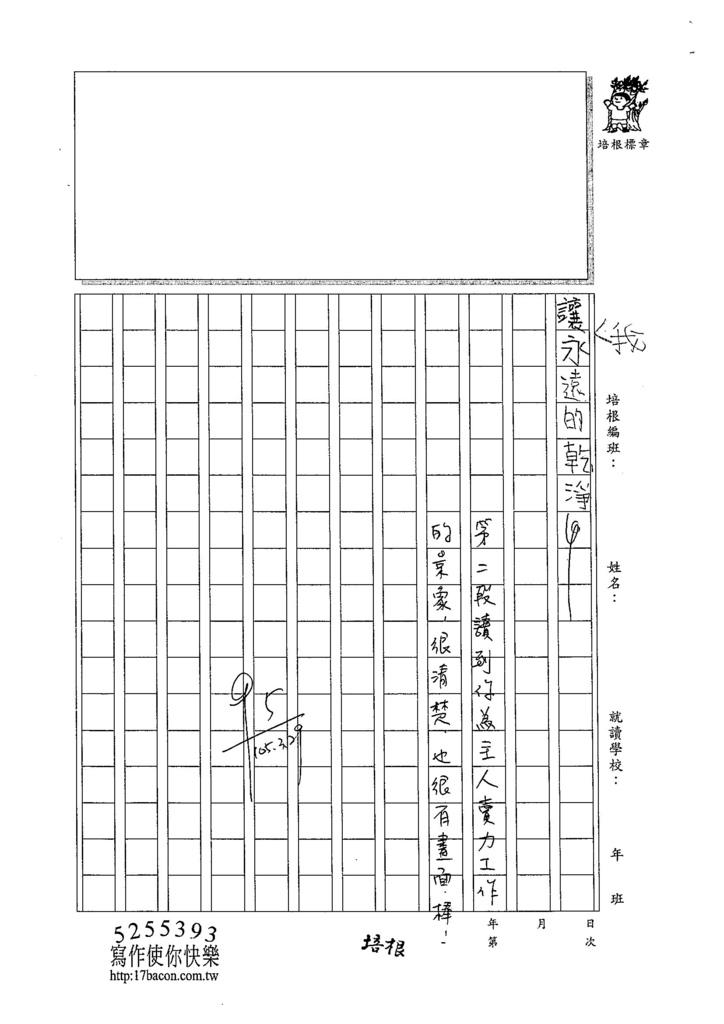 105W3401鄭凱駿 (2)