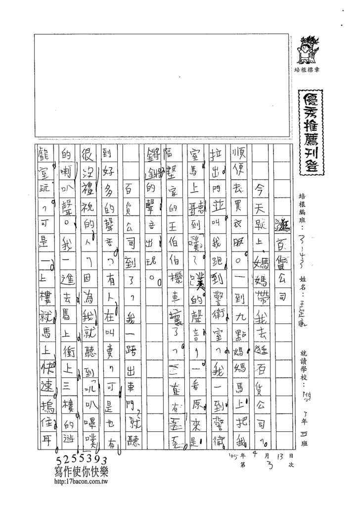 105W3403王定康 (1)