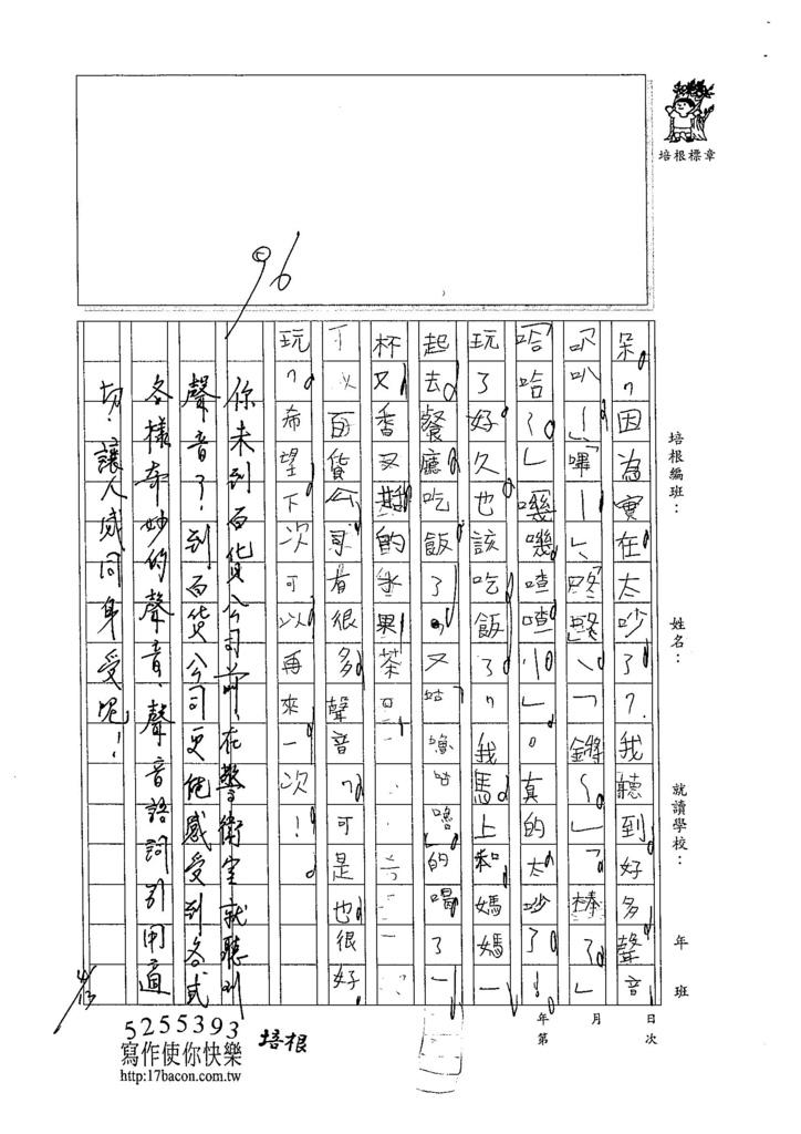105W3403王定康 (2)
