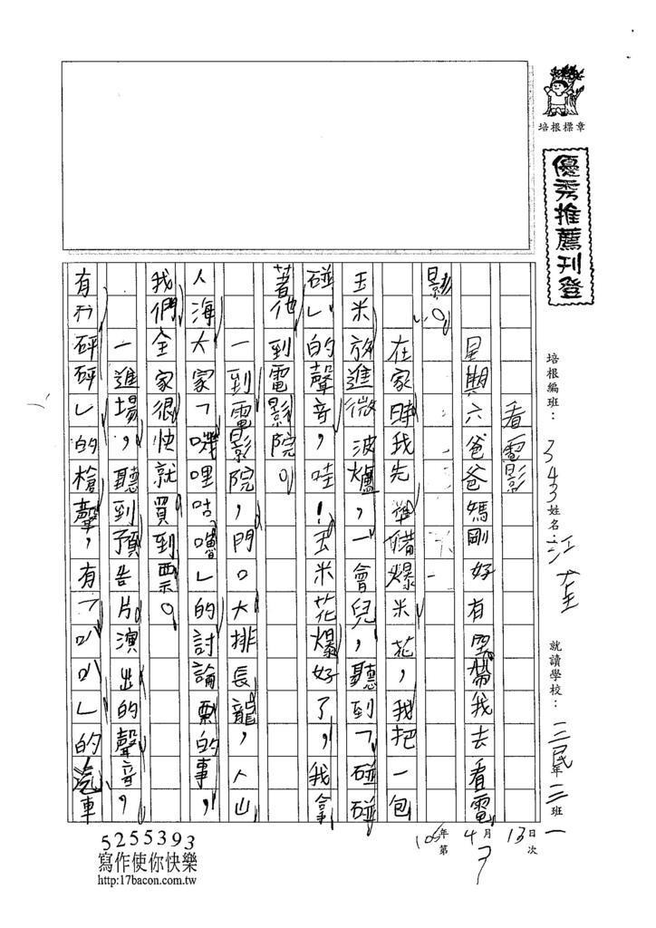 105W3403江奎廷 (1)