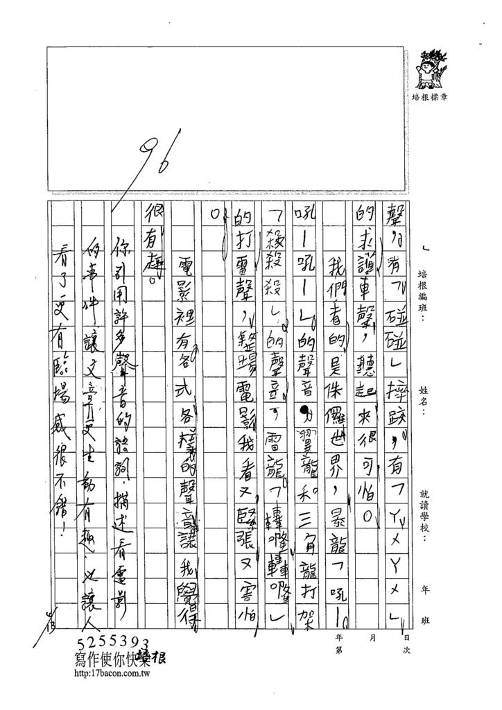 105W3403江奎廷 (2)
