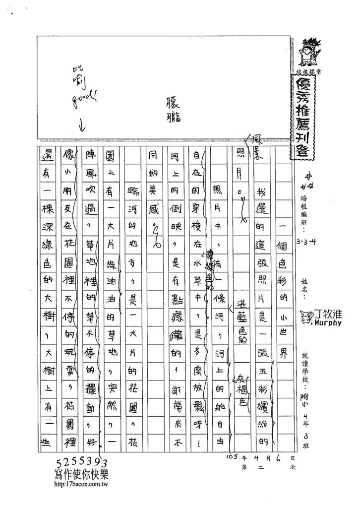 105W4402丁牧淮 (1)