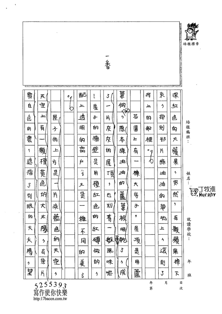 105W4402丁牧淮 (2)