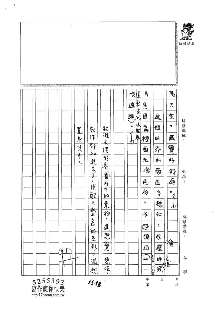 105W4402丁牧淮 (3)