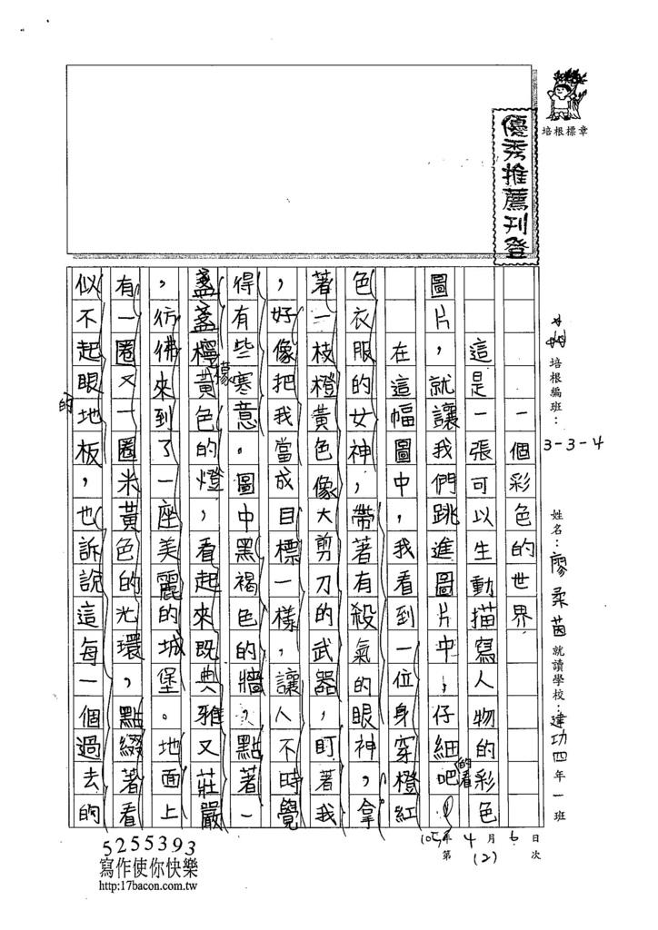 105W4402廖柔茵 (1)