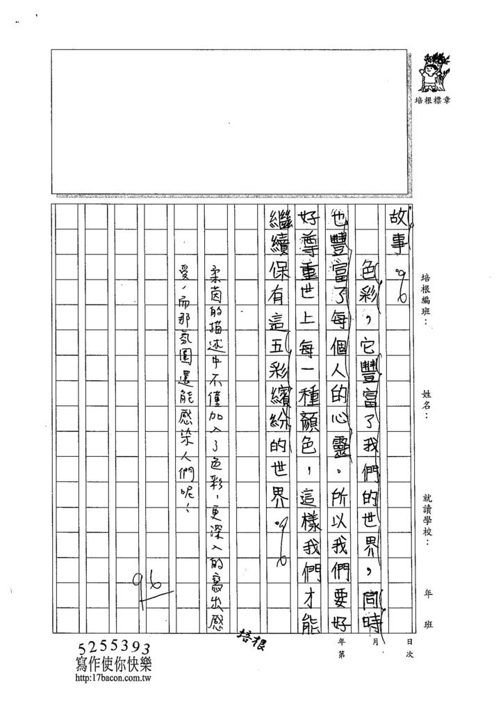 105W4402廖柔茵 (2)