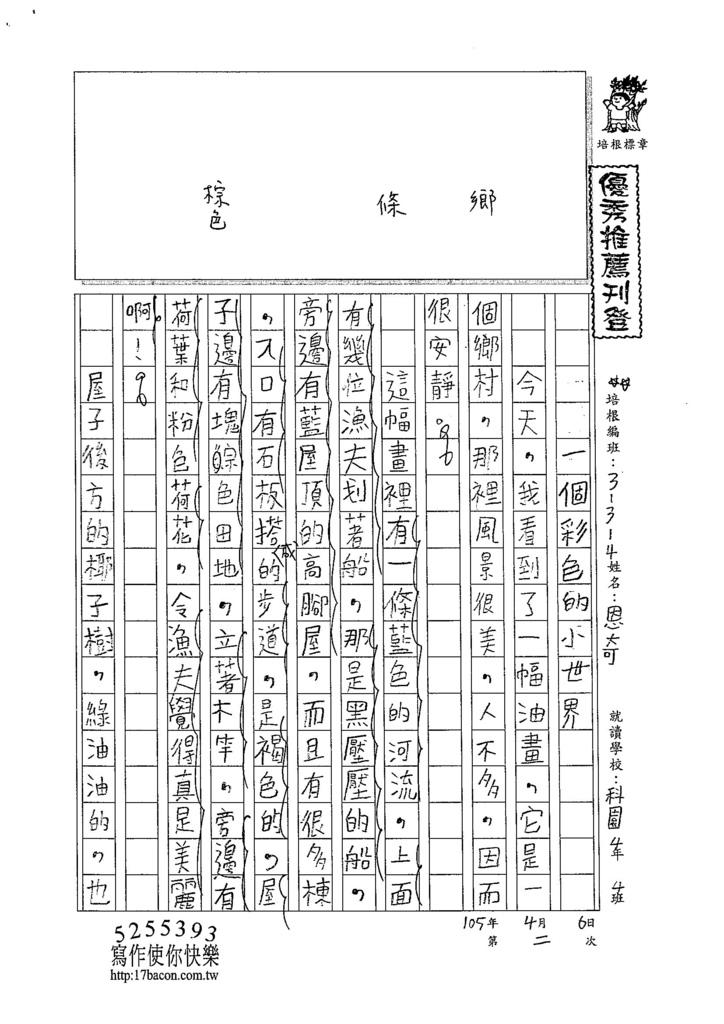 105W4402劉恩奇 (1)