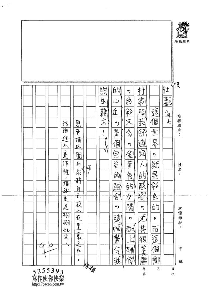 105W4402劉恩奇 (2)