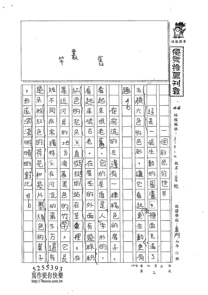 105W4402謝享妘 (1)
