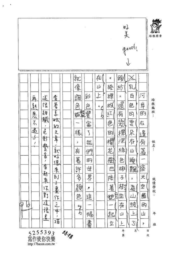 105W4402謝享妘 (2)