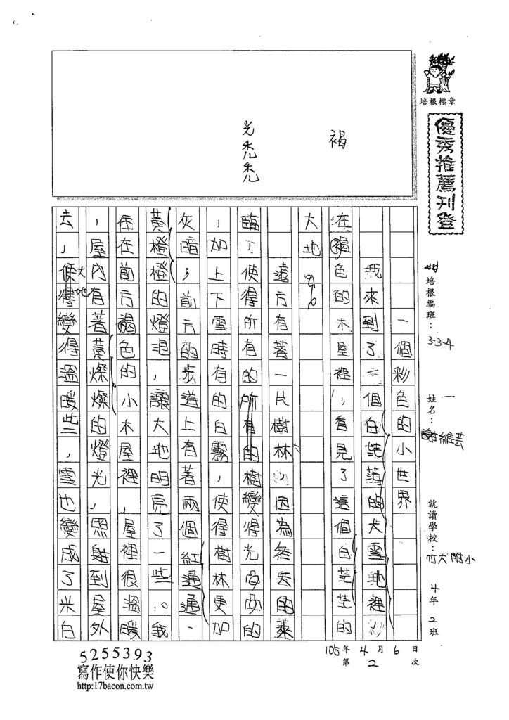 105W4402謝維芸 (1)