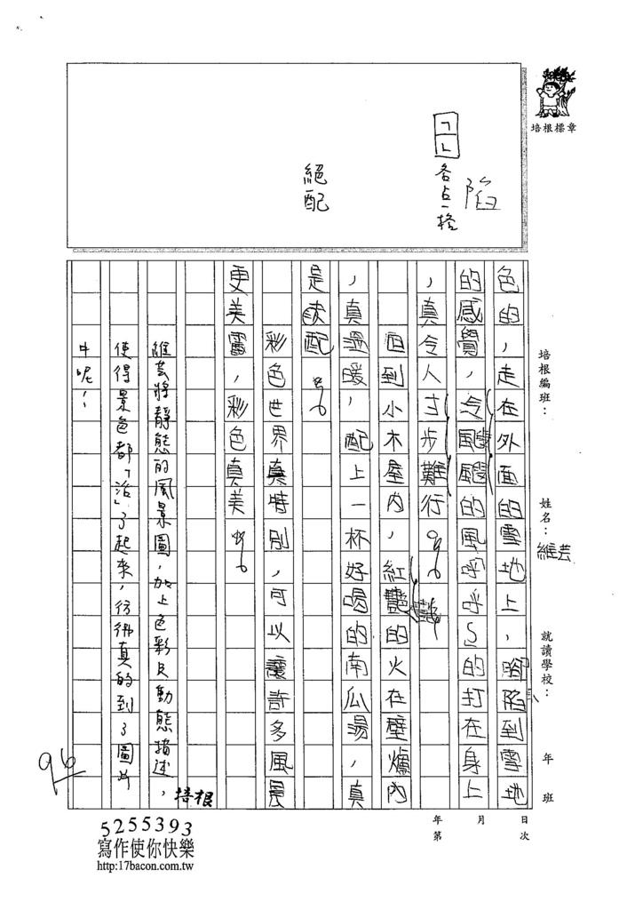 105W4402謝維芸 (2)