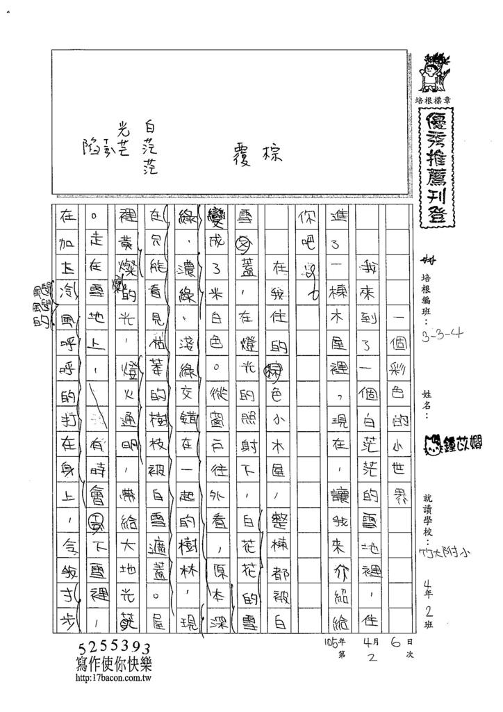 105W4402鍾苡嫺 (1)