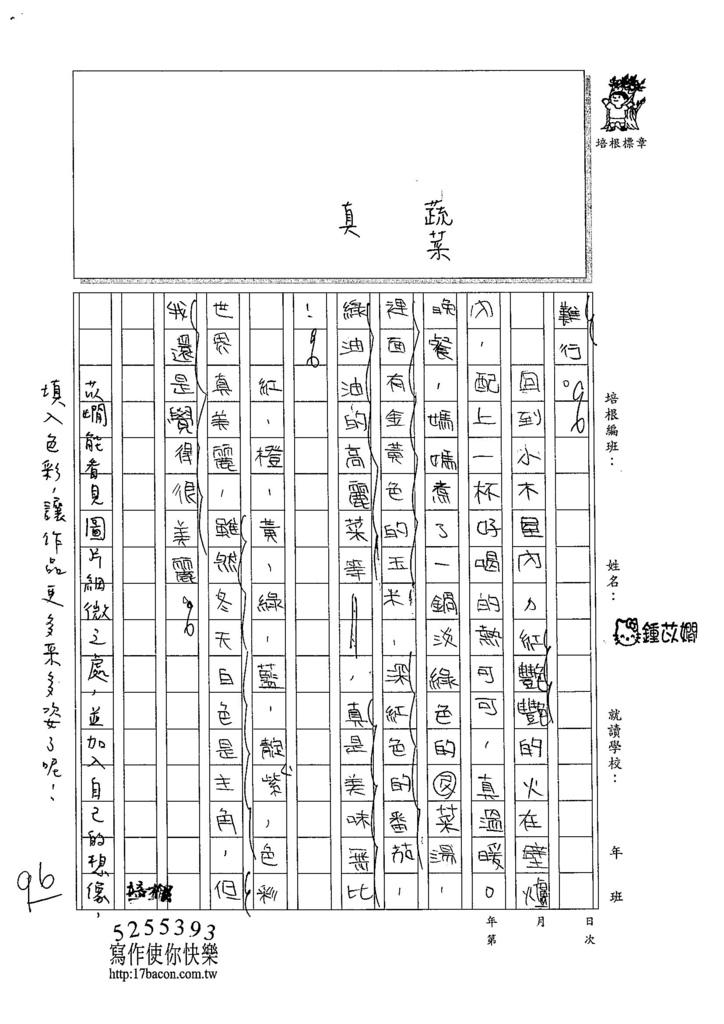 105W4402鍾苡嫺 (2)