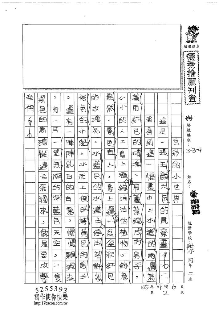 105W4402羅庭緯 (1)