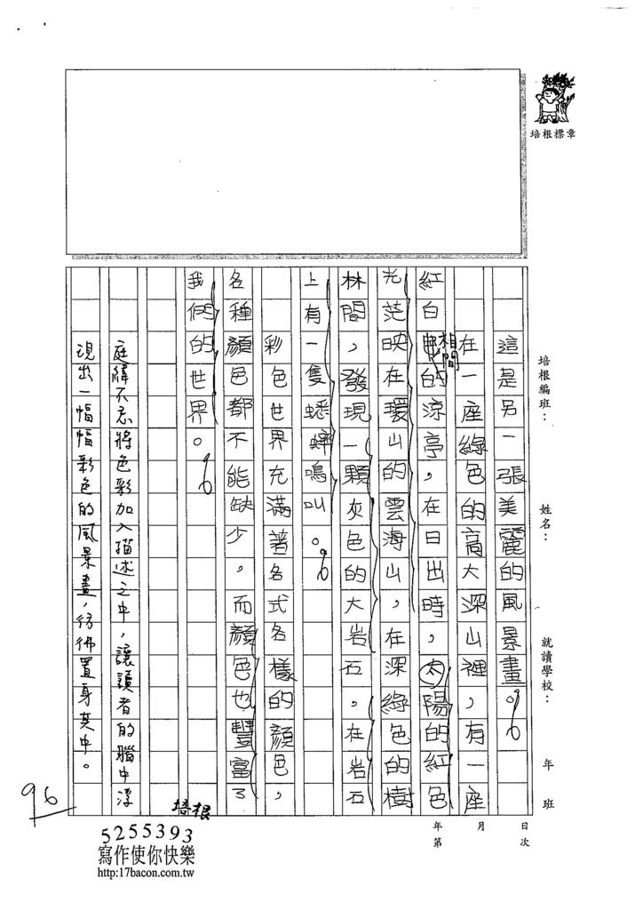 105W4402羅庭緯 (2)