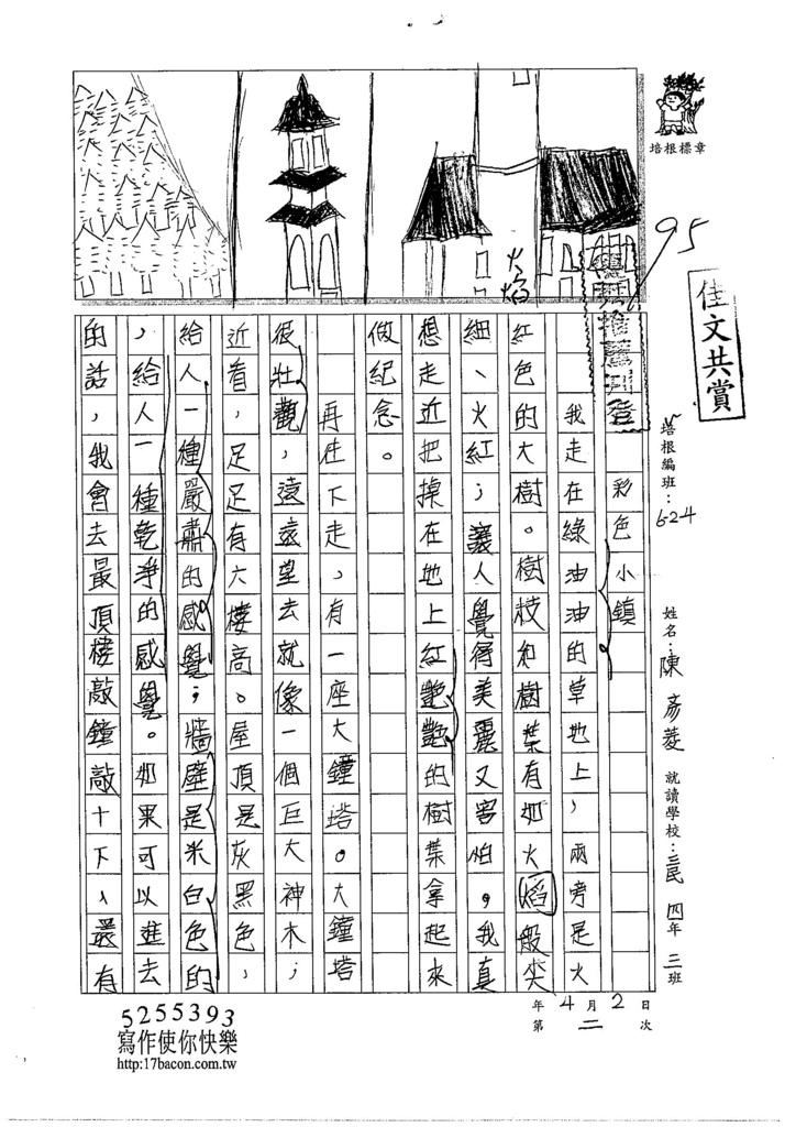 105W4402陳彥菱 (1)