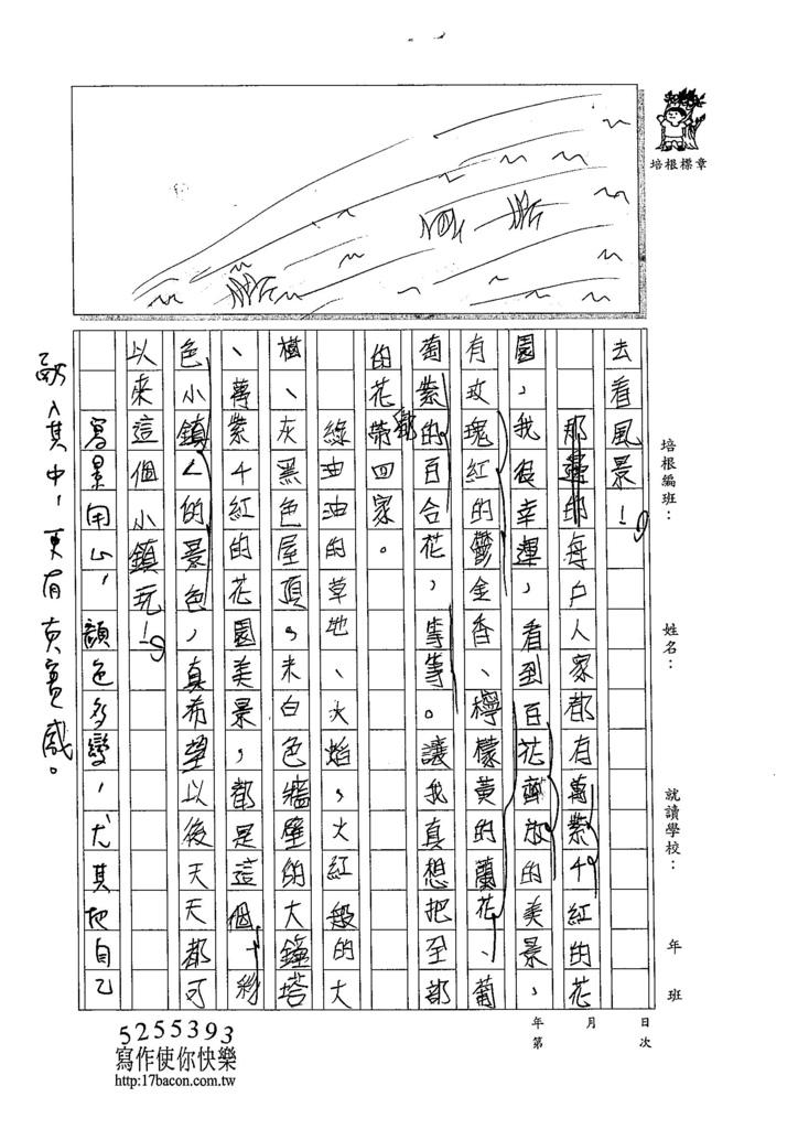 105W4402陳彥菱 (2)