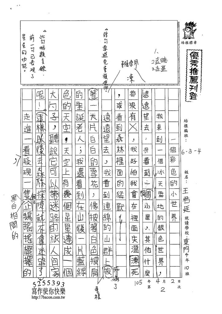 105W4402王君廷 (1)