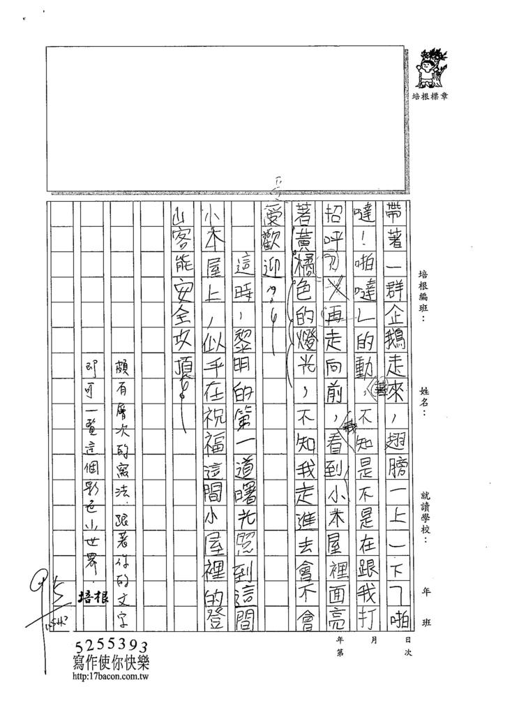 105W4402王君廷 (2)