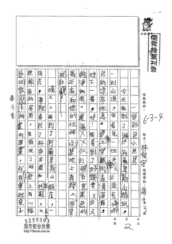 105W4402林俊宇 (1)